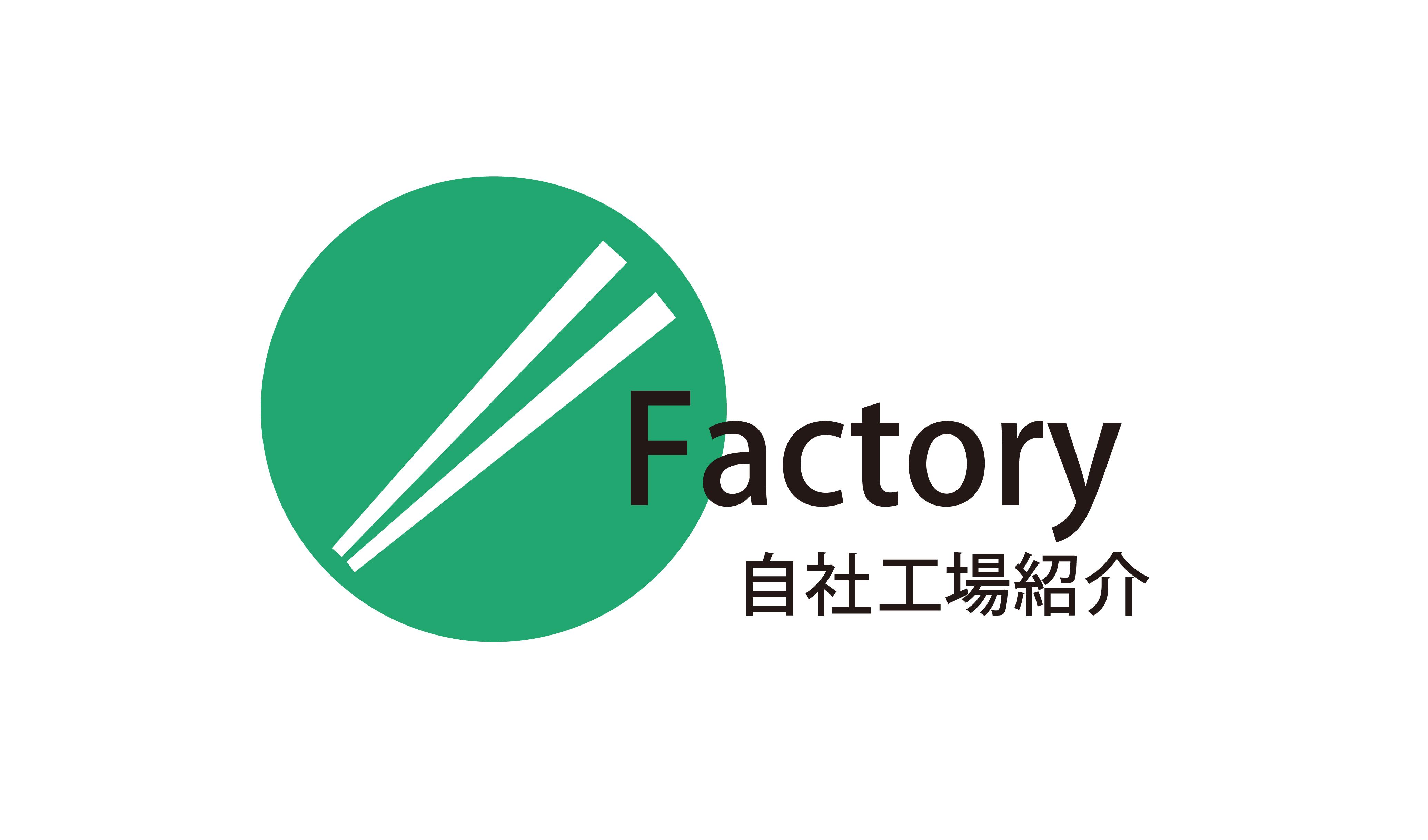 自社工場紹介